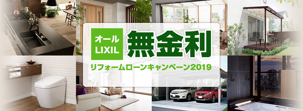 期間限定 オールLIXIL無金利リフォームローンキャンペーン 2月28日をもちまして、申込受付を終了致しました。